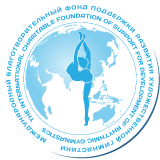 The International Charitable Foundation of Support for Development of Rhythmic Gymnastics